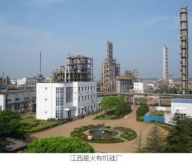 江西星火有机硅厂